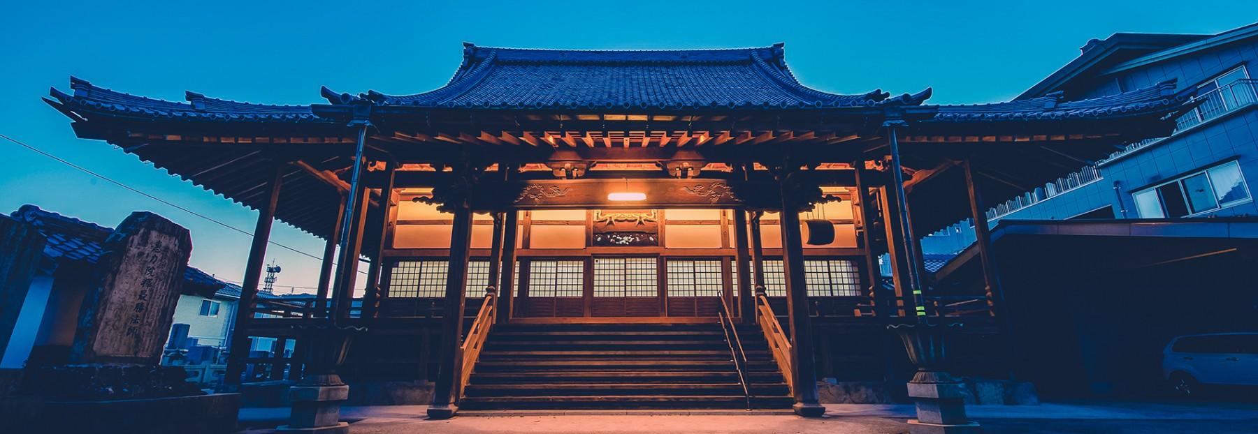 広島県 法正寺本堂