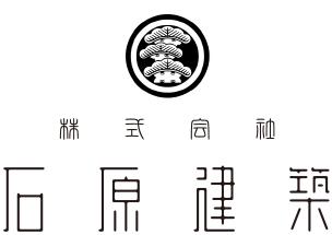 株式会社 石原建築